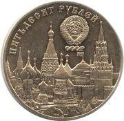 50 Rubles (Mikhail Gorbachev) – obverse