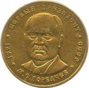 50 Rubles (Mikhail Gorbachev) – reverse