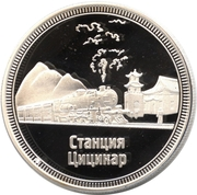1 Ruble (Chinese Far East Railway - Qiqihar station) – obverse