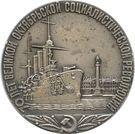 Medal - 70th Anniversary of the October Revolution – obverse