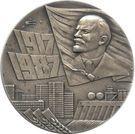 Medal - 70th Anniversary of the October Revolution – reverse