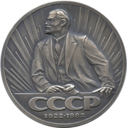 Medal -  60 years of the USSR – obverse