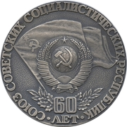 Medal -  60 years of the USSR – reverse
