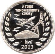 1 Ruble (Eurasian Customs Union - Nursultan Nazarbayev) – obverse
