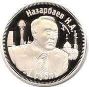 1 Ruble (Eurasian Customs Union - Nursultan Nazarbayev) – reverse