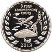 3 Rubles (Eurasian Customs Union) – obverse