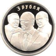 3 Rubles (Eurasian Customs Union) – reverse