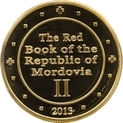 Token - The Red Book of the Republic of Mordovia (Set #2) – reverse