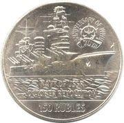 150 Rubles (Battleship October Revolution) – reverse