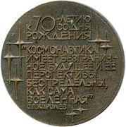 Medal - Academician Korolyov 1907-1977 – reverse