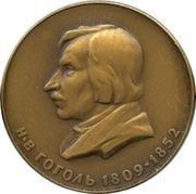 Medal - Classics of Russian literature (Nikolai Gogol) – obverse