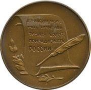 Medal - Classics of Russian literature (Nikolai Gogol) – reverse