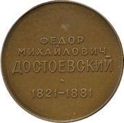 Medal - Classics of Russian literature (Fyodor Dostoyevsky) – reverse