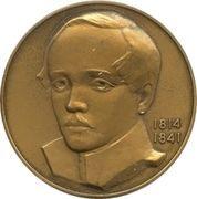 Medal - Classics of Russian literature (Mikhail Lermontov) – obverse