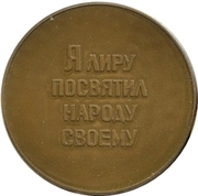 Medal - Classics of Russian literature (Nikolay Nekrasov) – reverse