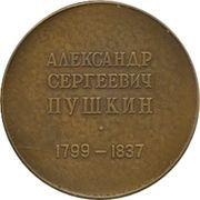 Medal - Classics of Russian literature (Alexander Pushkin) – reverse