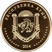 10 Rubles (Great white pelican) – obverse