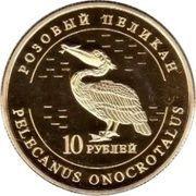 10 Rubles (Great white pelican) – reverse