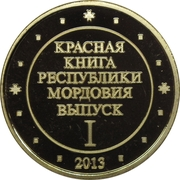 Token - The Red Book of the Republic of Mordovia (Set #1) – obverse
