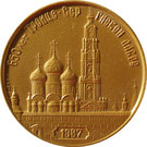 Medal - 650th Anniversary of the Trinity Lavra of St. Sergius – obverse