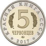 5 Chervontsev (Carabus tauricus) – reverse