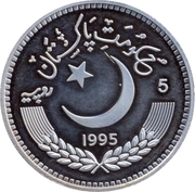 5 Rupees (United Nations; Silver Pattern; Replica) – obverse