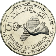 BDL Medal (50th Anniversary of Independence; Silver) – reverse