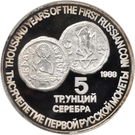 5 oz Silver (Vladimir's Silver Coin) – reverse