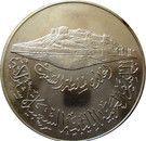 Great Libyan Revolution (Silver) – reverse