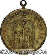 Medal - Rishon Le-zion – obverse