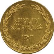 1 Dinar (small Gold) – obverse