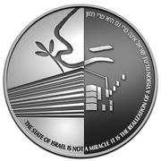 State Medal - Shimon Peres (Silver) – reverse