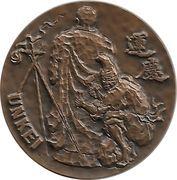 Medal - Kongo Rikishi – reverse