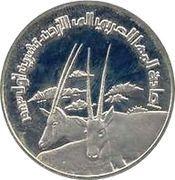 CBJ Medal - Hussein (Arabian Oryx; Silver) – reverse