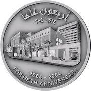 CBJ Medal - Abdullah II (Central Bank 40th Anniversary; Silver) – reverse