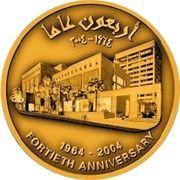 CBJ Medal - Abdullah II (Central Bank 40th Anniversary; Bronze) – reverse
