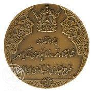 State Medal (The Persian Medal - Bloodless Revolution Medal) – obverse