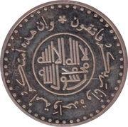 1 Dirham (DSF 1999) – reverse