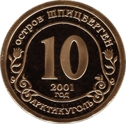 10 Roubles (Sinking of Kursk; КУРСК) – obverse