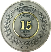 Kuwait Airways Medal (15 Years of Service) – obverse