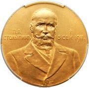 Medal - Death of Pyotr Stolypin – obverse