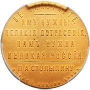 Medal - Death of Pyotr Stolypin – reverse