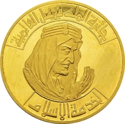 Medal - King Faisal International Prize for the Serving of Islam – obverse