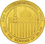 Medal - King Faisal International Prize for the Serving of Islam – reverse