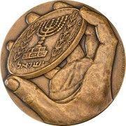Medal (Numismatic Association of Victoria - Paul Simon Memorial Award) – reverse
