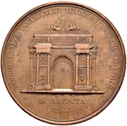 Medal - Opening of the Narva Triumphal Arch in St. Petersburg 1834 – obverse