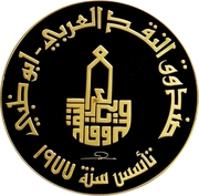 Arab Monetary Fund Medal - Zayed (Headquarters Building Inauguration) -  obverse