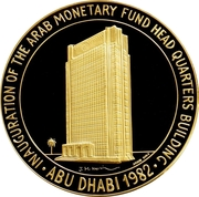 Arab Monetary Fund Medal - Zayed (Headquarters Building Inauguration) -  reverse