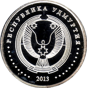2 Rubles – obverse