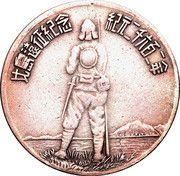 Medal - Japanese Occupation Homma – obverse